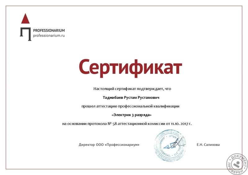 Быстров Рустам Рустамович (Электрик, Мастера на все руки. Москва): Сертификат оценки квалификации