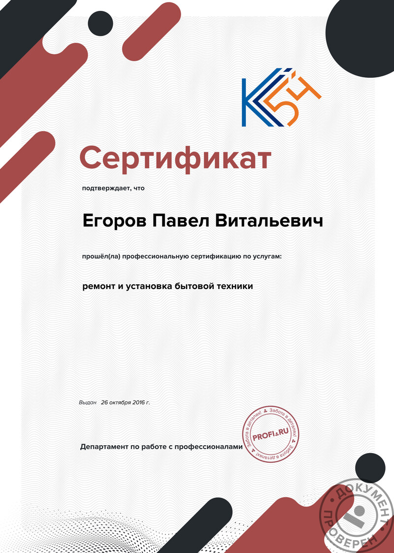 Егоров Павел Витальевич (Электрик, Сантехник. Москва): Сертификат оценки квалификации