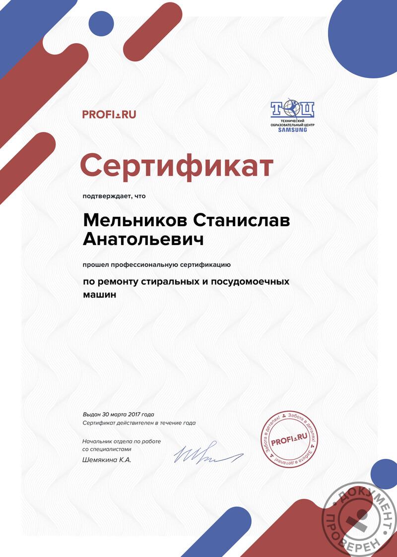 Мельников Станислав Анатольевич (Электрик. Москва): Сертификат оценки квалификации