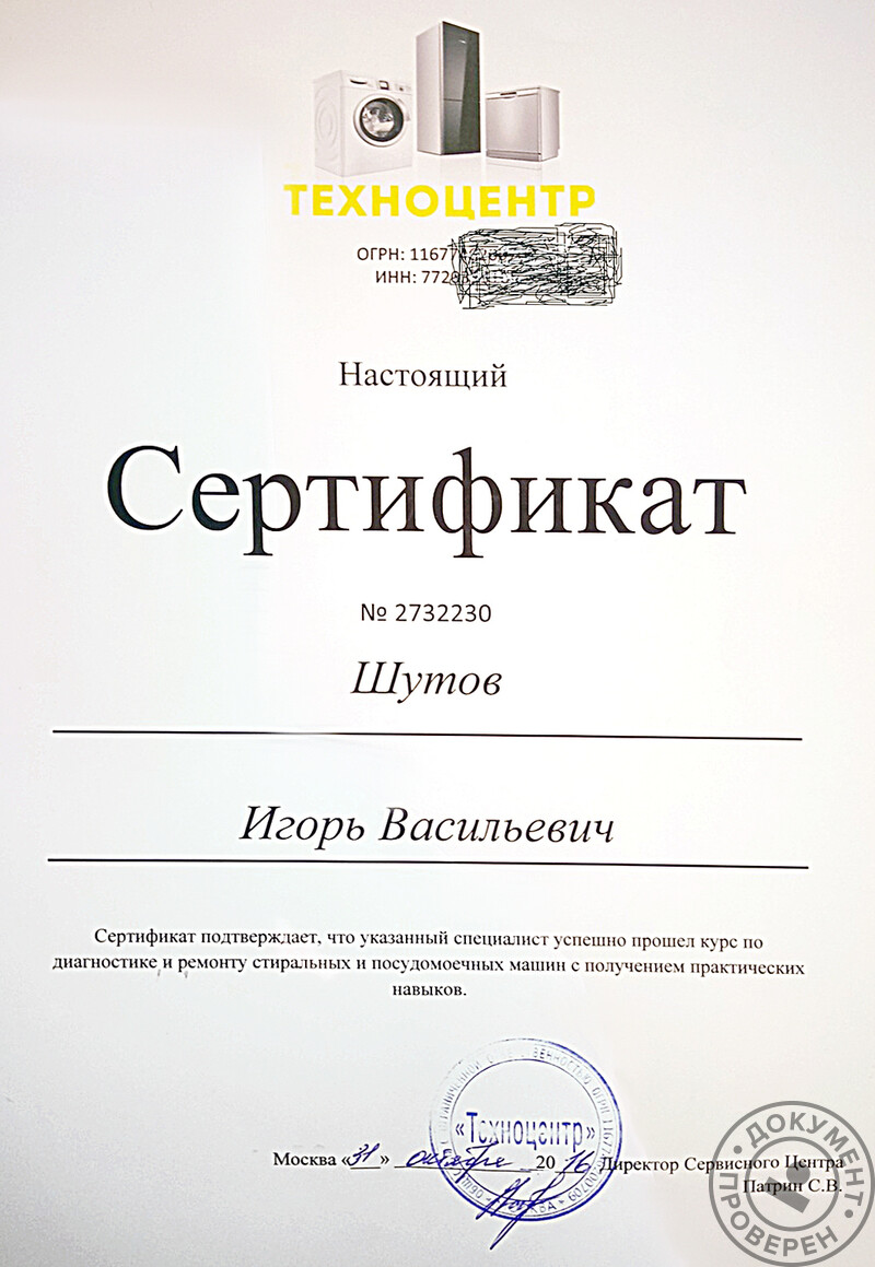 Шутов Игорь Васильевич (Электрик, Сантехник. Москва): Сертификат о прохождении обучающего курса